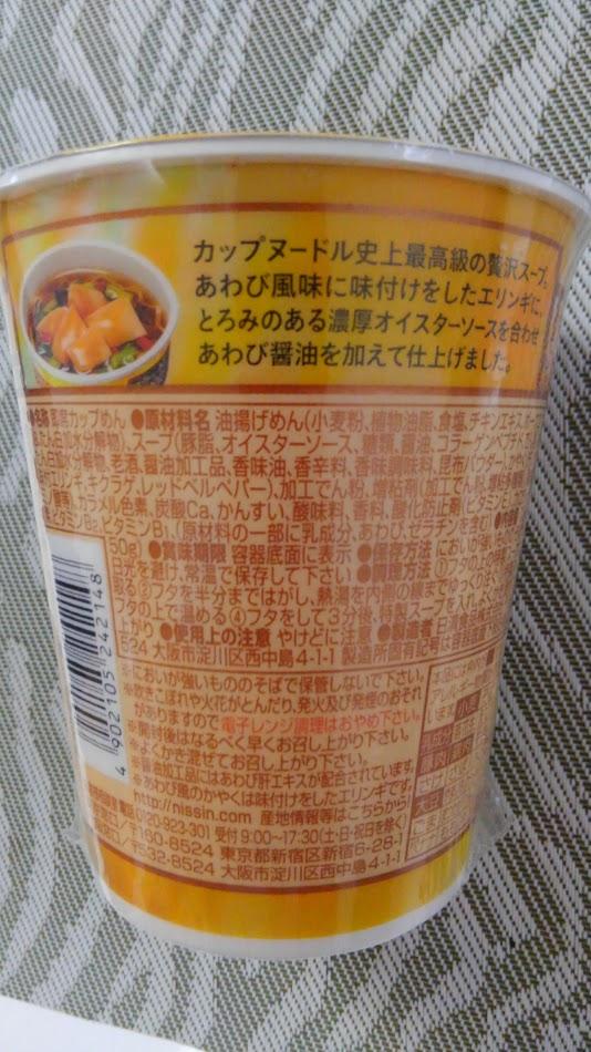 アワビ風味ヌードル