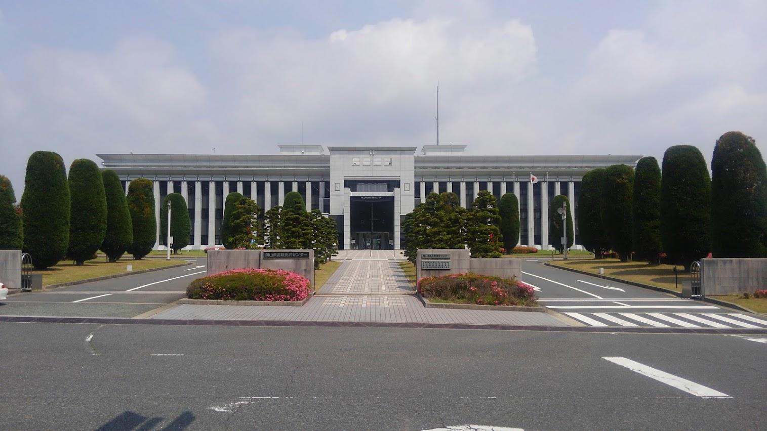 岡山免許センター1